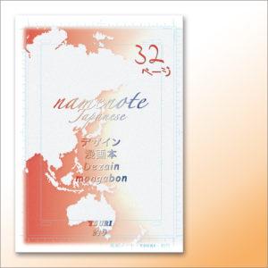 Album NAMENOTE A4, 32 pagine