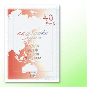 Album NAMENOTE A4, 40 pagine