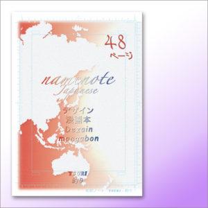 Album NAMENOTE A4, 48 pagine