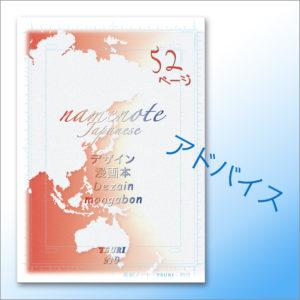 Album NAMENOTE A4, 52 pagine