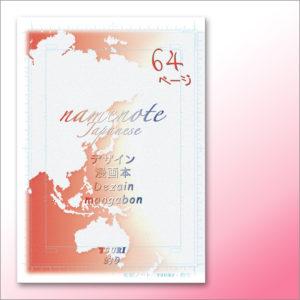 Album NAMENOTE A4, 64 pagine