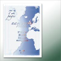 NAMENOTE-A4-web-72-W.jpg