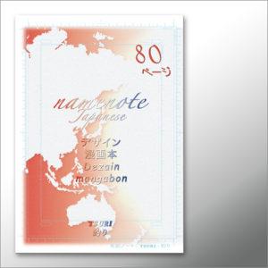 Album NAMENOTE A4, 80 pagine