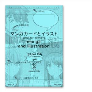 "Carta ""Manga Genkouyoushi"" B4J-TSURI"
