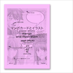 """Carta """"Manga Genkouyoushi"""" B4 in A3-TSURI"""