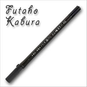 """Kuretake ZIG – Fude Pen """"Futaho Kabura"""" No.30"""